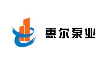 江苏惠尔泵业有限公司