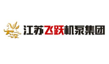 江苏飞跃机泵集团有限公司