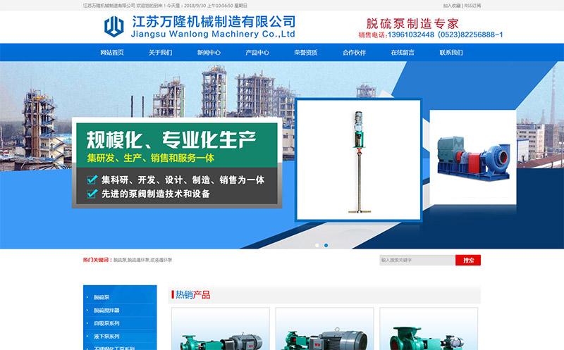 江苏万隆机械制造有限公司