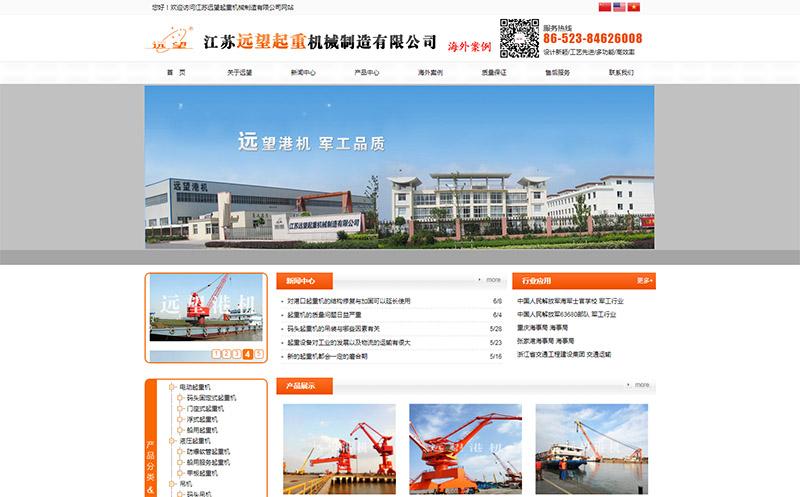 江苏远望起重机械制造有限公司